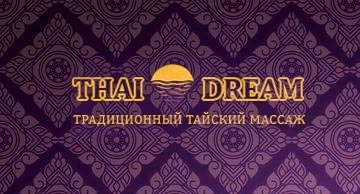 Сеть SPA салонов «Thai Dream»